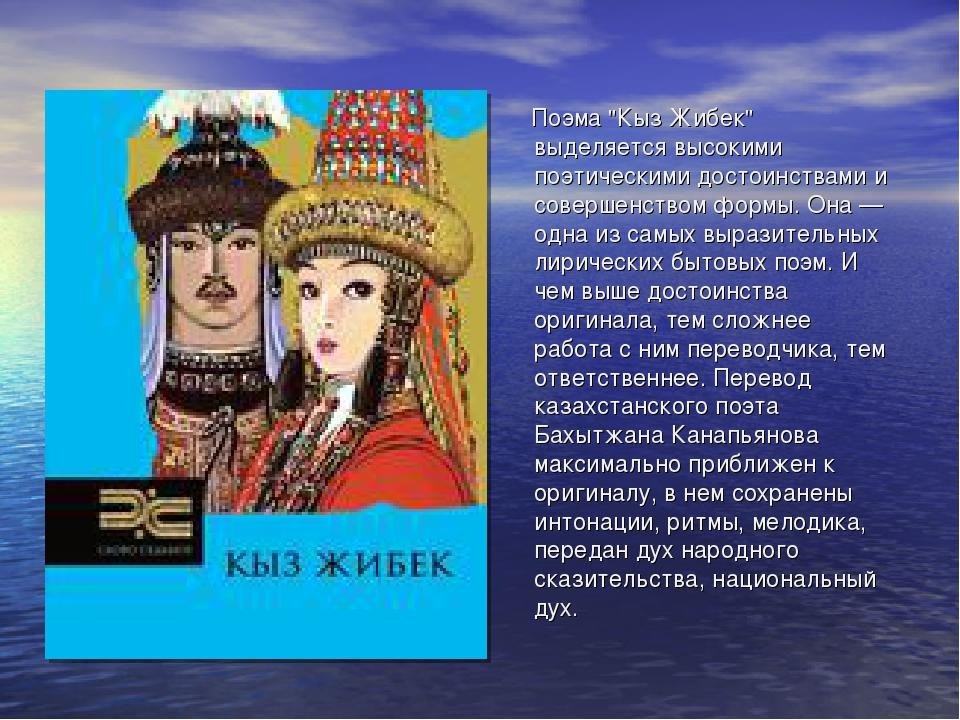 """Поэма """"Кыз Жибек"""" выделяется высокими поэтическими достоинствами и совершенс..."""