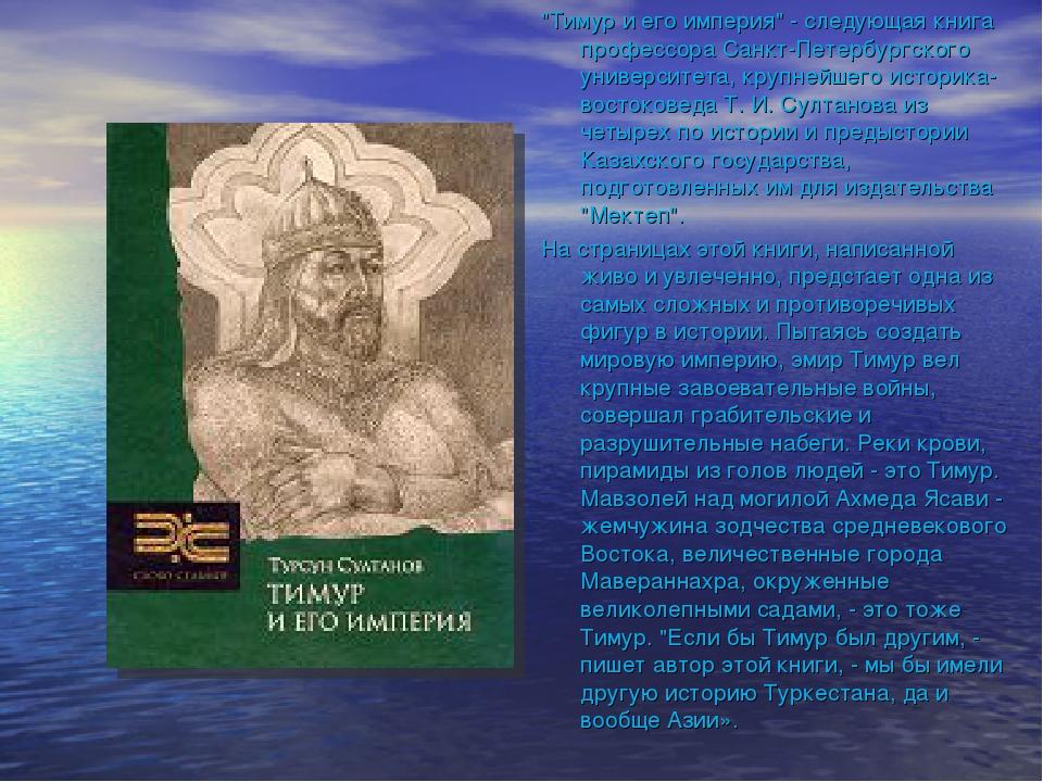 """""""Тимур и его империя"""" - следующая книга профессора Санкт-Петербургского униве..."""
