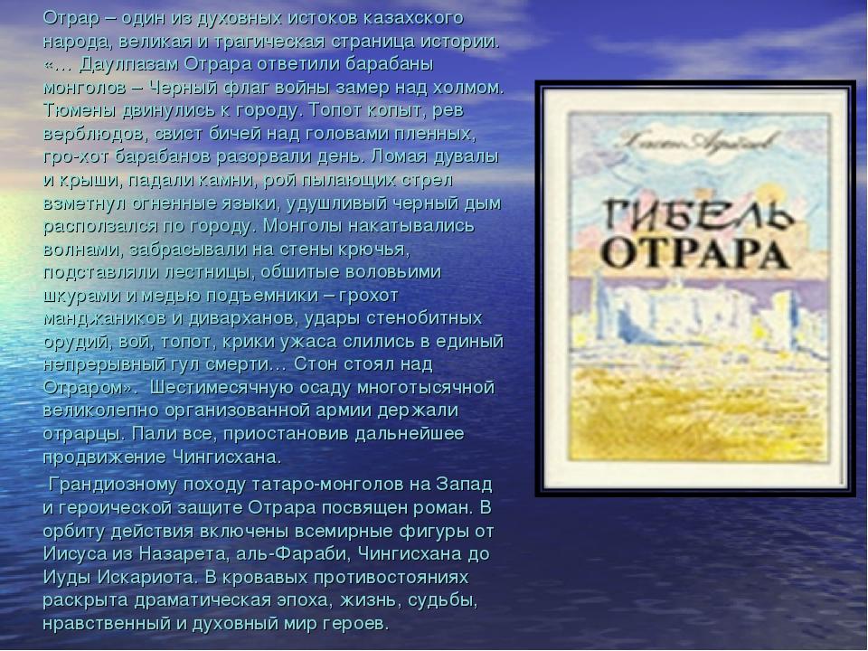Отрар – один из духовных истоков казахского народа, великая и трагическая стр...