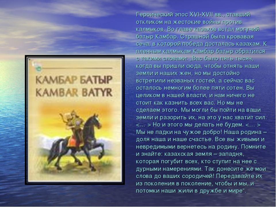 Героический эпос XVI-XVII вв., ставший откликом на жестокие войны против кал...