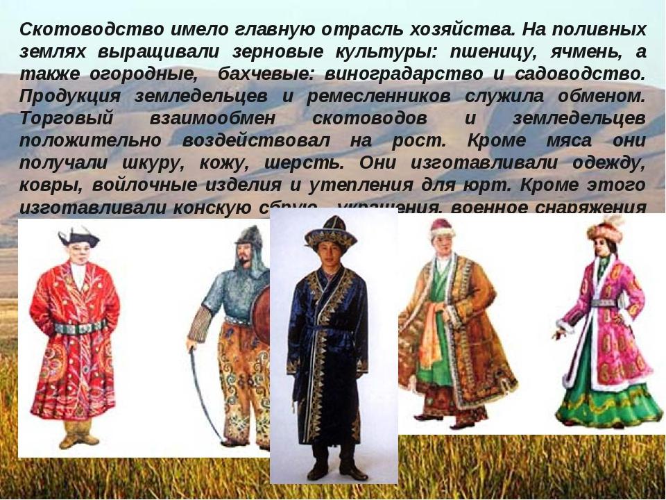 Скотоводство имело главную отрасль хозяйства. На поливных землях выращивали з...