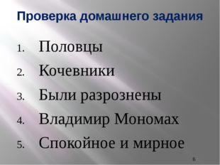 Проверка домашнего задания Половцы Кочевники Были разрознены Владимир Мономах