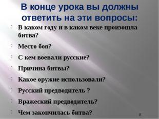 В конце урока вы должны ответить на эти вопросы: В каком году и в каком веке