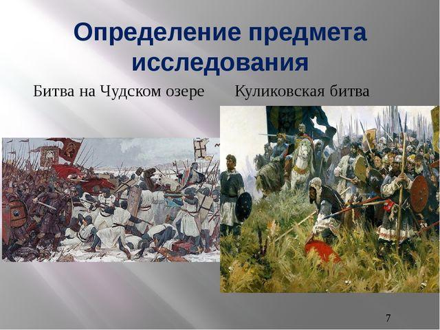 Определение предмета исследования Битва на Чудском озере Куликовская битва