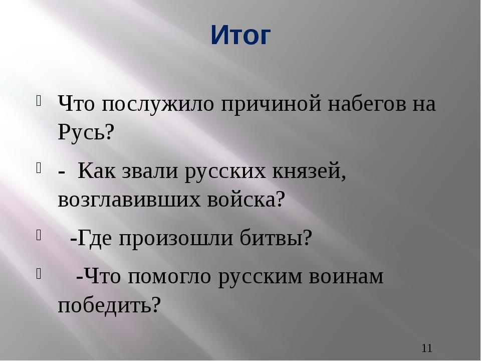 Итог Что послужило причиной набегов на Русь? - Как звали русских князей, возг...