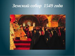 НЕМНОГО ИСТОРИИ… Вече (в Новгороде – с 1136 г.) Избирательные права не только