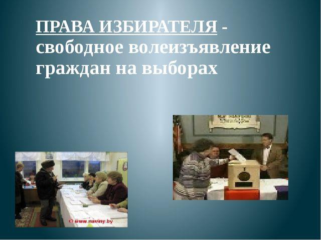 Выборы – это юридически узаконенная процедура, в рамках которой граждане опре...