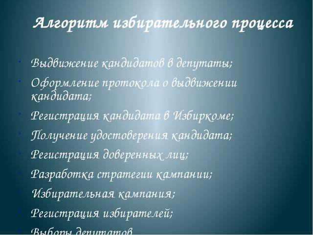 Пропорциональная система голосование по партийным спискам. Избиратели приход...