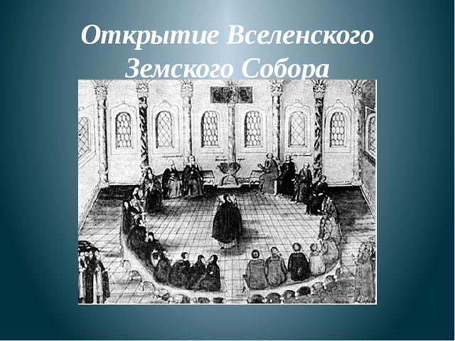НЕМНОГО ИСТОРИИ… Положение о выборах в Государственную Думу 6 августа 1905 г....