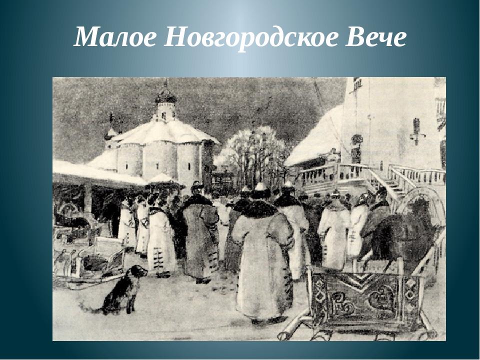 Малое Новгородское Вече