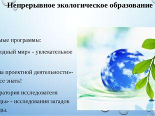 Непрерывное экологическое образование Реализуемые программы: «Подводный мир»