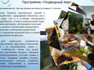 Программа «Подводный мир» естественной направленности; Два года обучения, рас