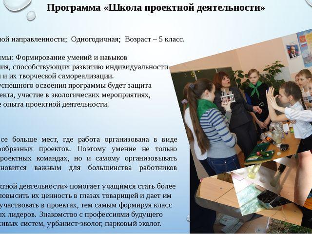 Программа «Школа проектной деятельности» Социальной направленности; Одногодич...