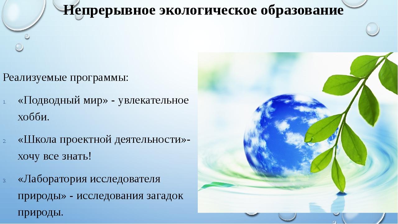 Непрерывное экологическое образование Реализуемые программы: «Подводный мир»...