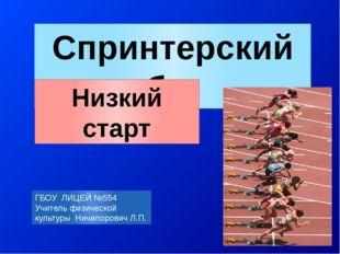 Спринтерский бег Низкий старт ГБОУ ЛИЦЕЙ №554 Учитель физической культуры Нич