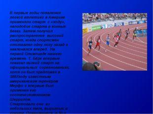 В первые годы появления легкой атлетики в Америке применяли старт с «ходу», н