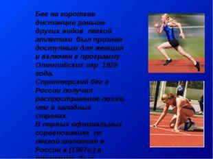 Бег на короткие дистанции раньше других видов легкой атлетики был признан дос