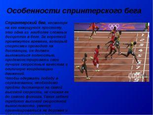 Особенности спринтерского бега Спринтерский бег, несмотря на его кажущуюся пр