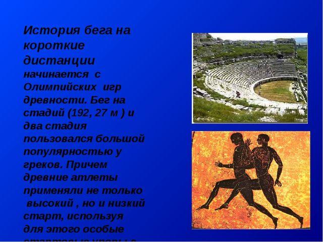 История бега на короткие дистанции начинается с Олимпийских игр древности. Бе...