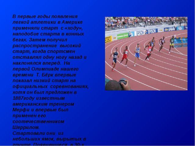 В первые годы появления легкой атлетики в Америке применяли старт с «ходу», н...