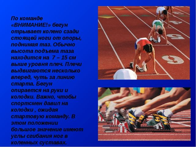 По команде «ВНИМАНИЕ!» бегун отрывает колено сзади стоящей ноги от опоры, под...