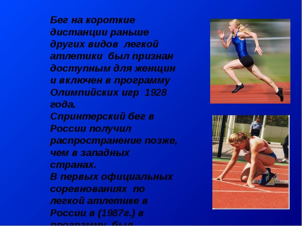 Бег на короткие дистанции раньше других видов легкой атлетики был признан дос...