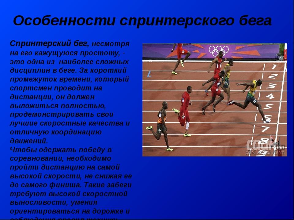 Особенности спринтерского бега Спринтерский бег, несмотря на его кажущуюся пр...