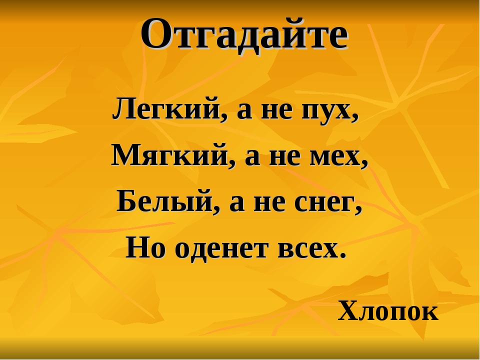 Отгадайте Легкий, а не пух, Мягкий, а не мех, Белый, а не снег, Но оденет все...