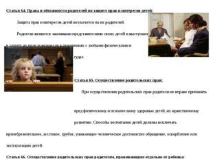 Статья 64. Права и обязанности родителей по защите прав и интересов детей: З