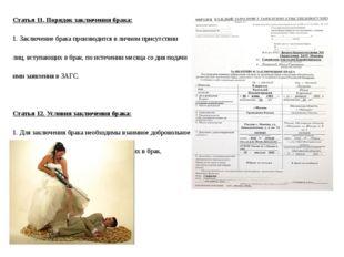 Статья 11. Порядок заключения брака: 1. Заключение брака производится в лично