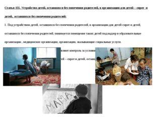 Статья 155. Устройство детей, оставшихся без попечения родителей, в организац