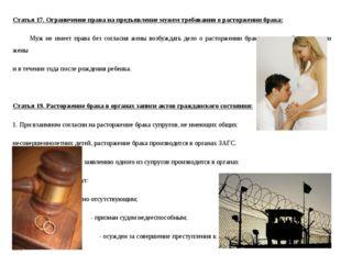 Статья 17. Ограничение права на предъявление мужем требования о расторжении б