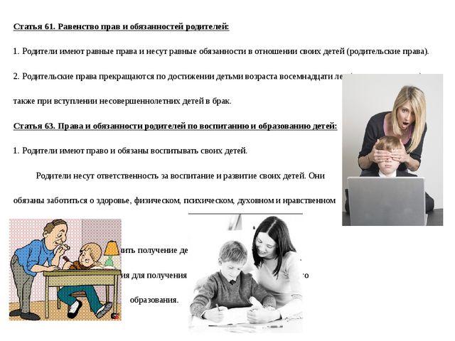 Статья 61. Равенство прав и обязанностей родителей: 1. Родители имеют равные...