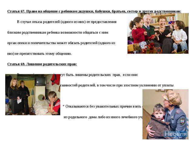 Статья 67. Право на общение с ребенком дедушки, бабушки, братьев, сестер и др...