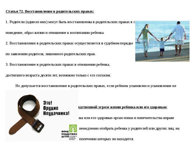 Статья 72. Восстановление в родительских правах: 1. Родители (один из них) мо...