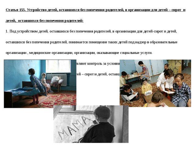Статья 155. Устройство детей, оставшихся без попечения родителей, в организац...