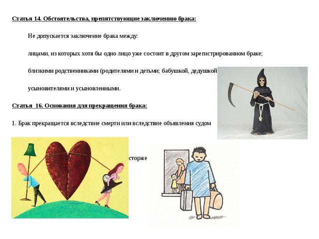 Статья 14. Обстоятельства, препятствующие заключению брака: Не допускается з...
