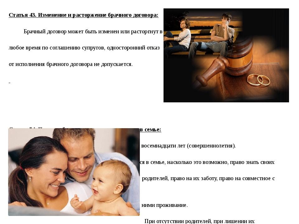 Статья 43. Изменение и расторжение брачного договора: Брачный договор может...