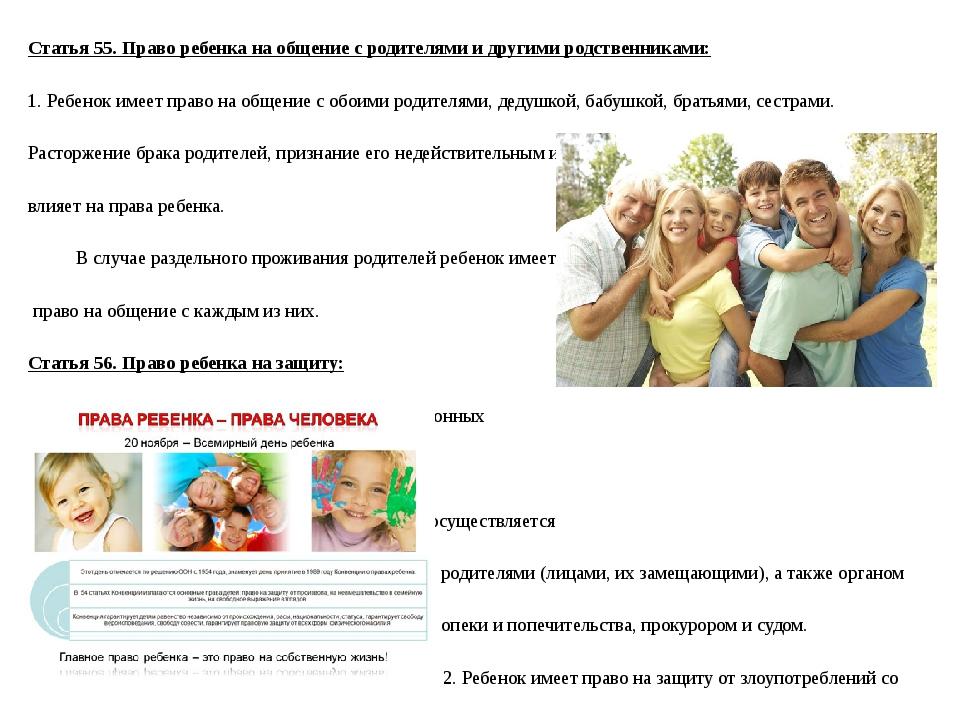 Статья 55. Право ребенка на общение с родителями и другими родственниками: 1....