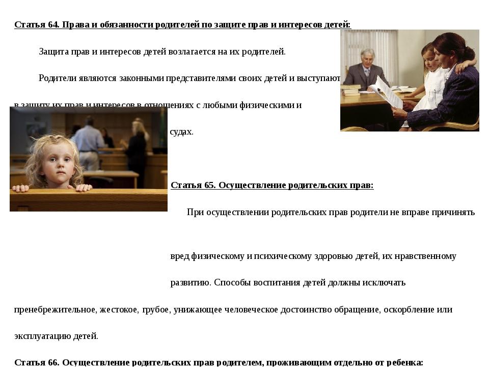 Статья 64. Права и обязанности родителей по защите прав и интересов детей: З...