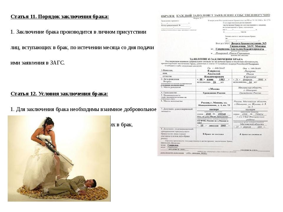 Статья 11. Порядок заключения брака: 1. Заключение брака производится в лично...