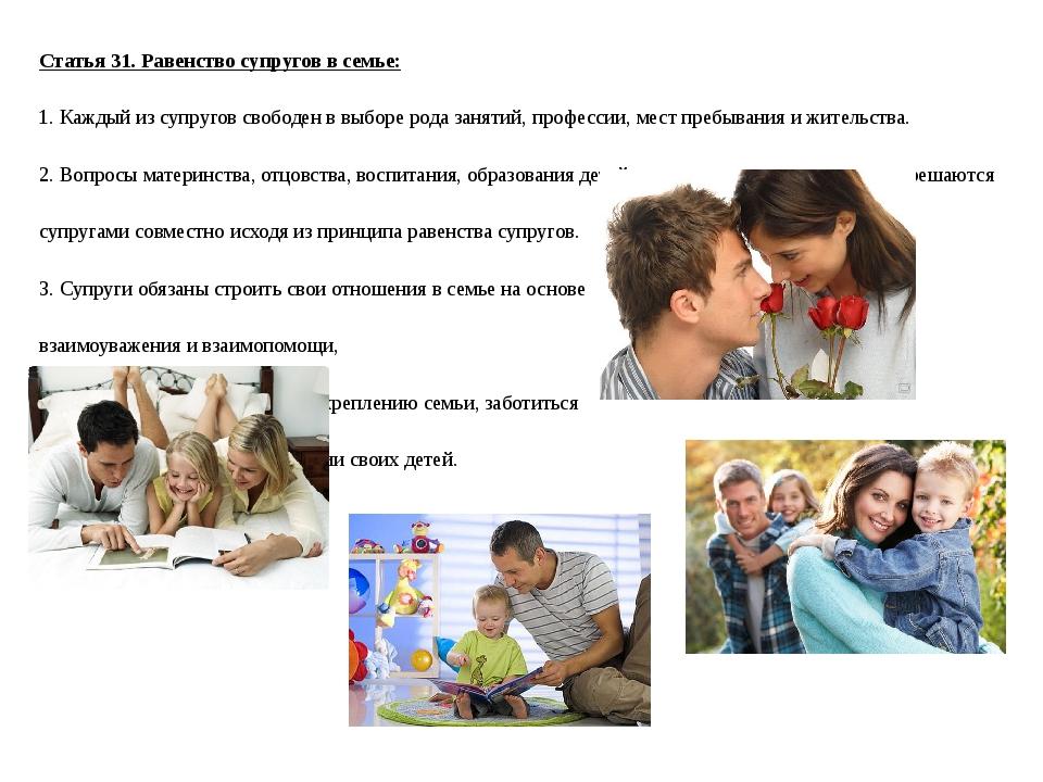 Статья 31. Равенство супругов в семье: 1. Каждый из супругов свободен в выбор...