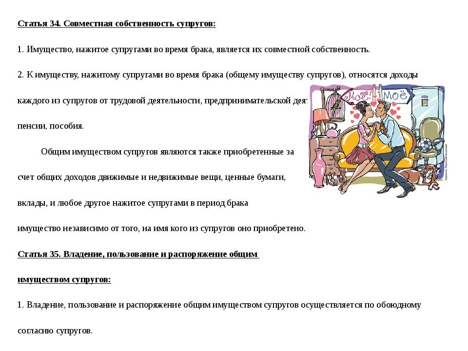 Статья 34. Совместная собственность супругов: 1. Имущество, нажитое супругами...