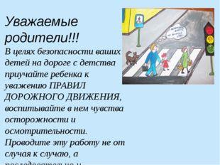 Уважаемые родители!!! В целях безопасности ваших детей на дороге с детства пр