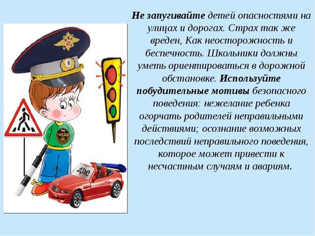 Не запугивайте детей опасностями на улицах и дорогах. Страх так же вреден, Ка...
