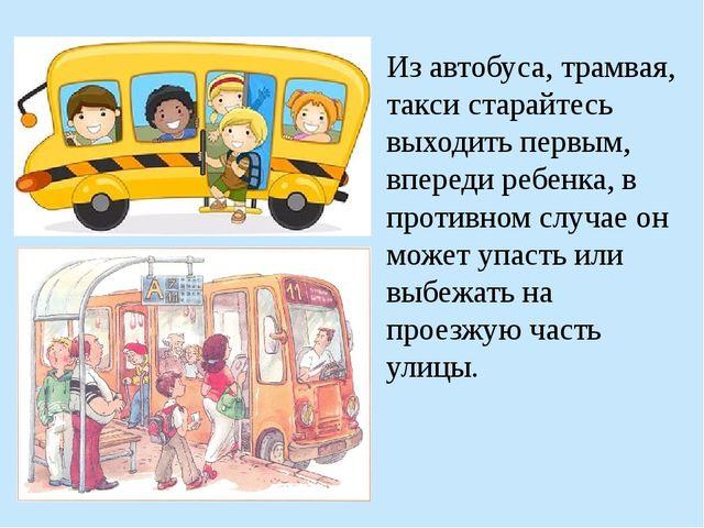 Из автобуса, трамвая, такси старайтесь выходить первым, впереди ребенка, в пр...