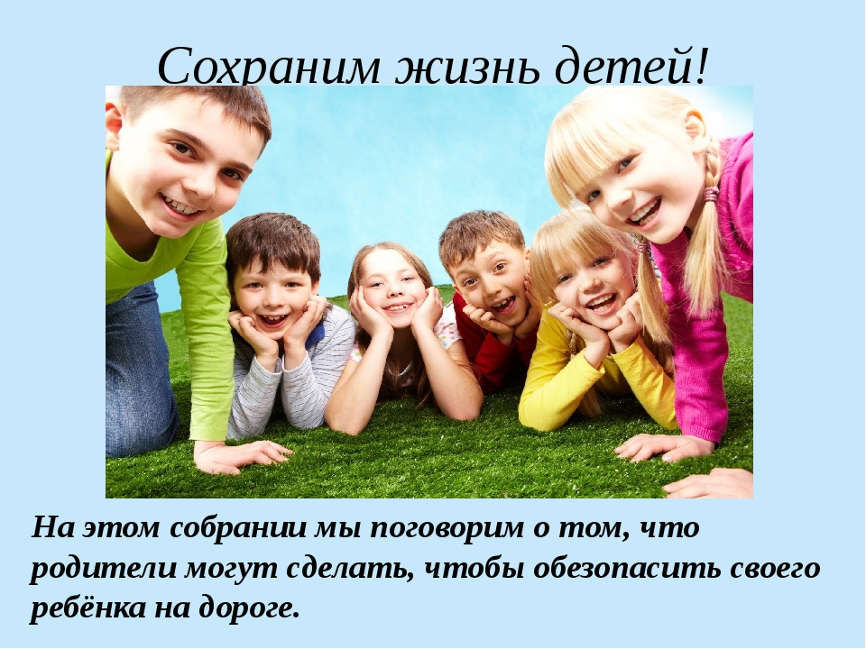 Сохраним жизнь детей! На этом собрании мы поговорим о том, что родители могут...