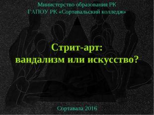 Министерство образования РК ГАПОУ РК «Сортавальский колледж» Стрит-арт: ванда