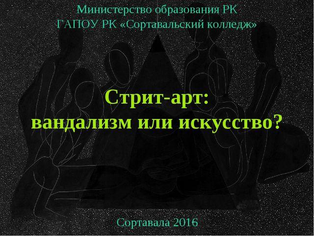 Министерство образования РК ГАПОУ РК «Сортавальский колледж» Стрит-арт: ванда...