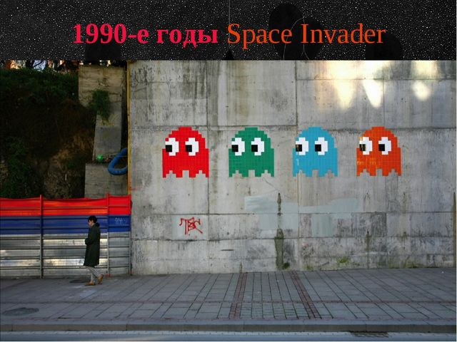 1990-е годы Space Invader